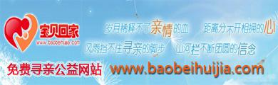 """""""寶貝回家""""中國免費尋親公益網站,愿免費幫助天下丟失孩子的家庭!"""