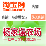 點擊這里您將訪問:楊家墁農場淘寶網店,離開本站!